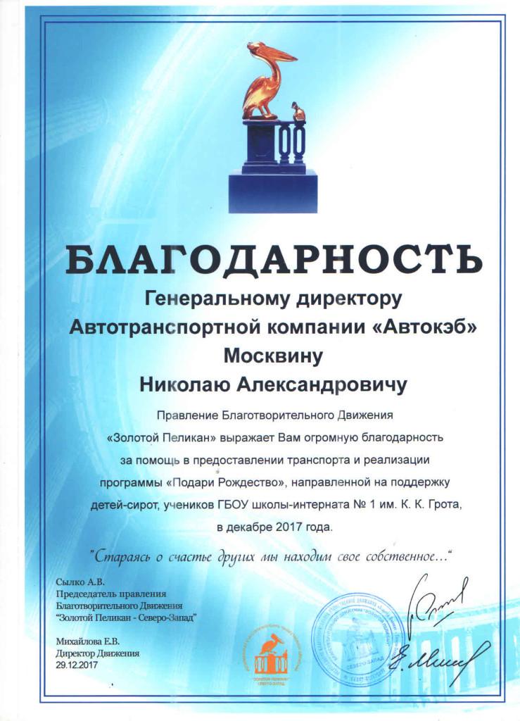 благодарность от Михайловой Е.В. от 29.12.17