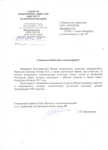 институт_телекоммуникаций